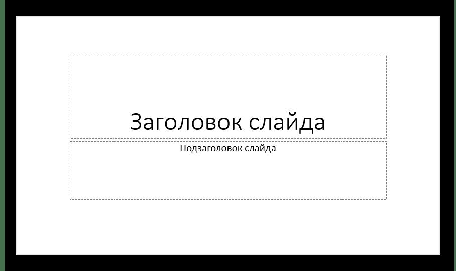 Заглавный слайд в PowerPoint
