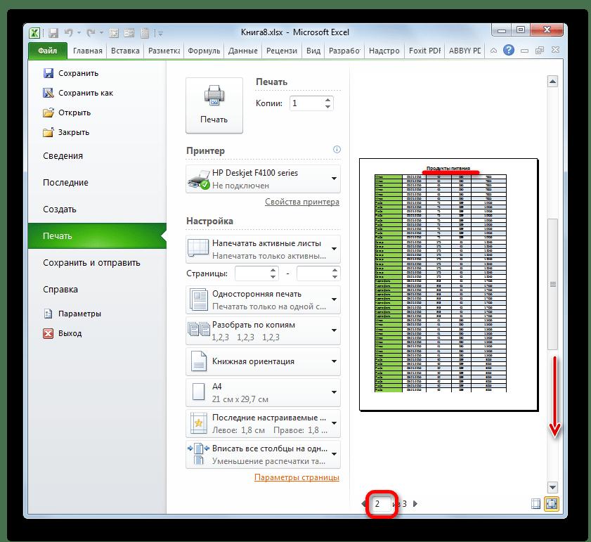 Заголовок на второй странице документа в Microsoft Excel