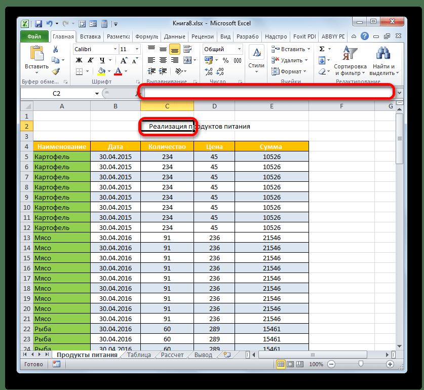 Заголовок находится в другой ячейке в Microsoft Excel