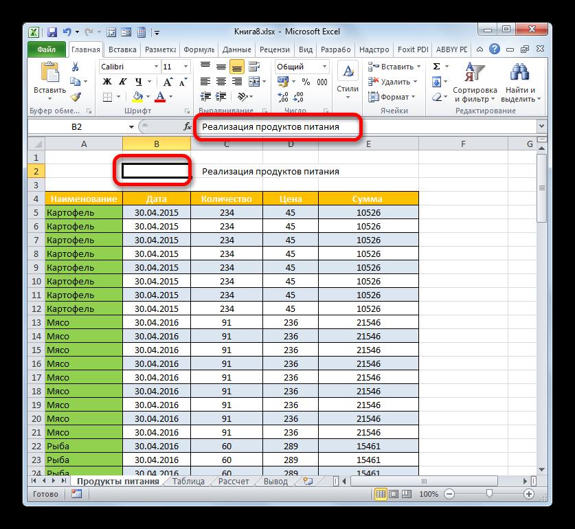 Заголовок находится в выделенном элементе в Microsoft Excel