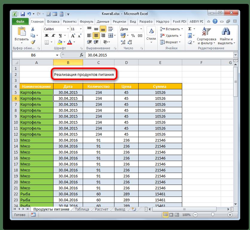 Заголовок в таблице в Microsoft Excel
