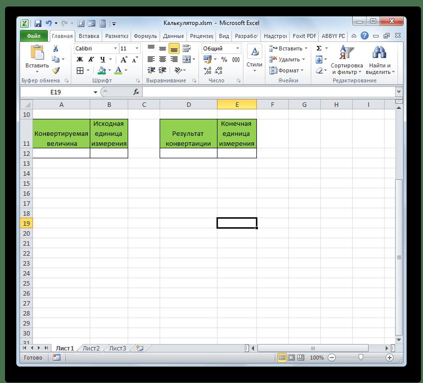 Заготовка калькулятора конвертации массы в Microsoft Excel