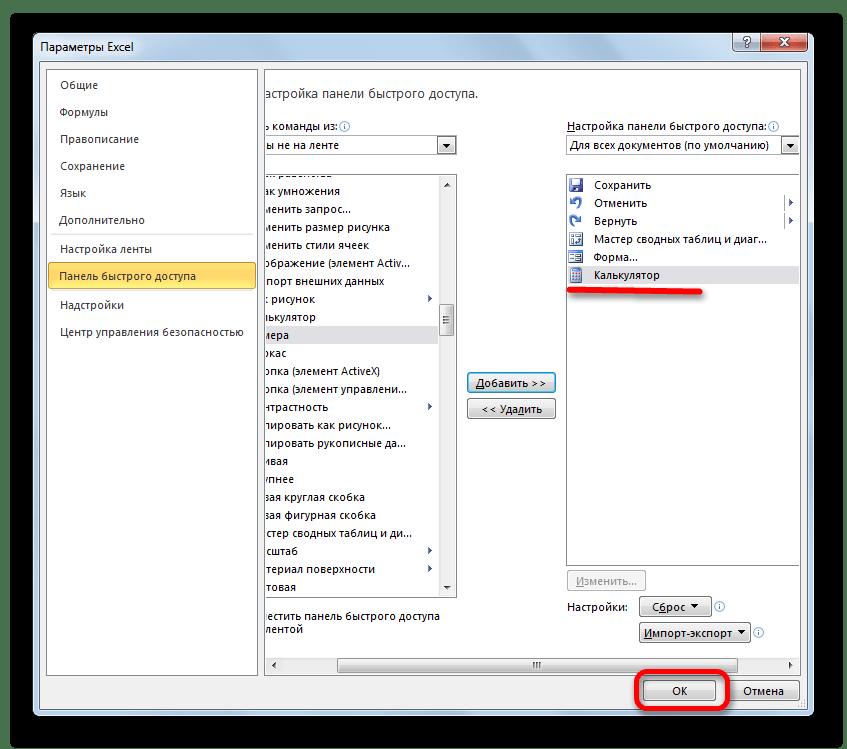Закртие окна параметров в Microsoft Excel