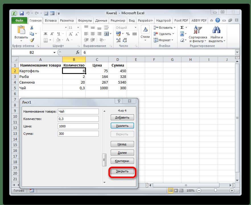 Закрытие формы в Microsoft Excel