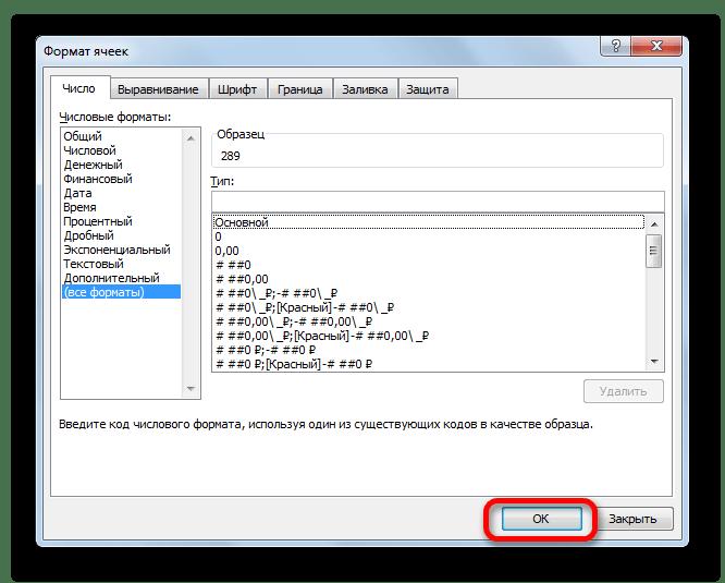 Закрытие окна форматирования в Microsoft Excel