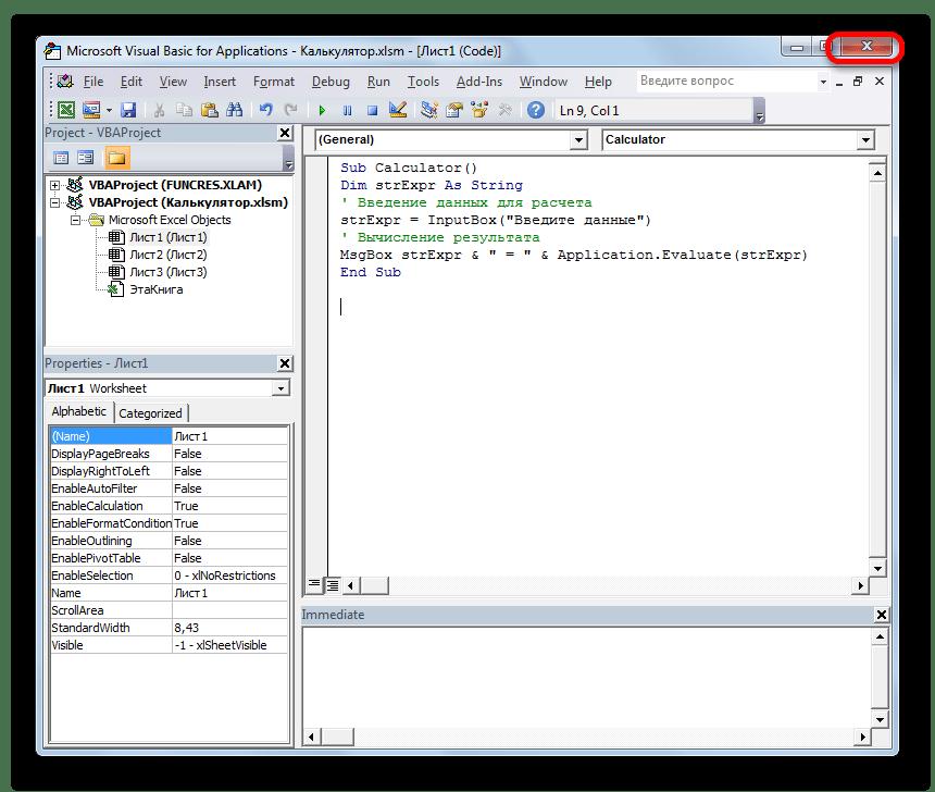 Закрытие окна редактора макросов в Microsoft Excel