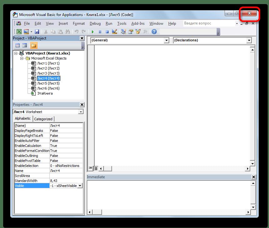 Закрытия окна редактора макросов в Microsoft Excel