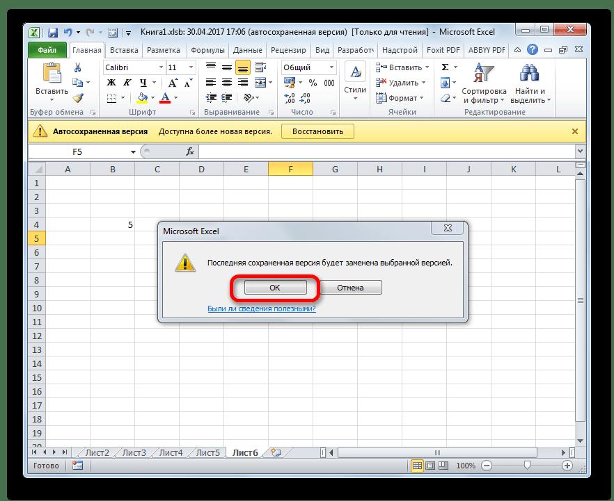 Замена последней сохраненной версии файла в Microsoft Excel