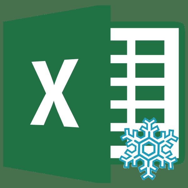 Заморозка ячеек в Microsoft Excel