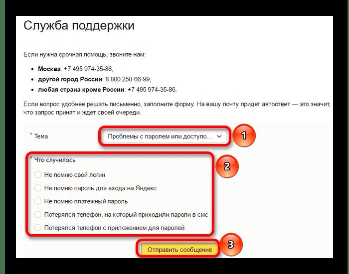 Заполнение заявки в службу поддержки на яндекс почте