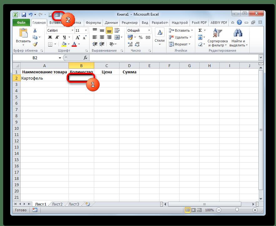 Запуск формы в Microsoft Excel
