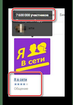 Запуск приложения я в сети ВКонтакте