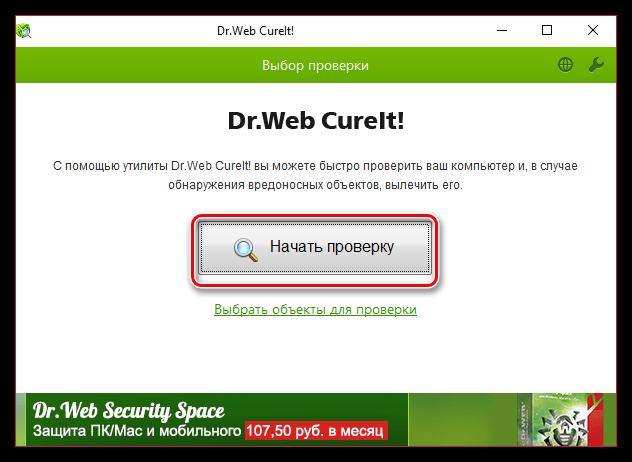 Запуск сканирования с помощью Dr.Web CureIt