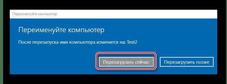 Завершение процесса переименования ПК