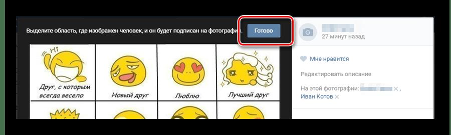 Завершение выделения друзей на фотографии ВКонтакте