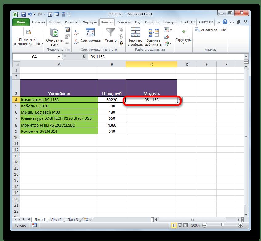 Значение из выпадающего списка выбрано в Microsoft Excel