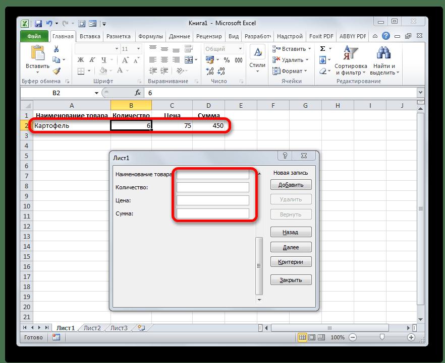 Значения перенесы в таблицу в Microsoft Excel