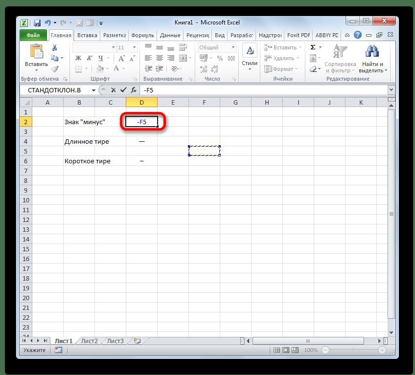 Знак минус преобразовался в формулу в Microsoft Excel