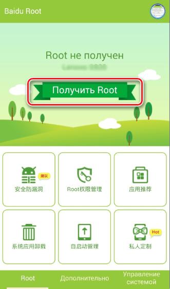 baidu root кнопка получить рут
