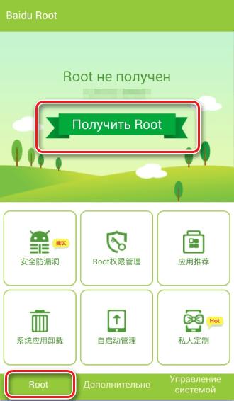 baidu root получение рут-прав