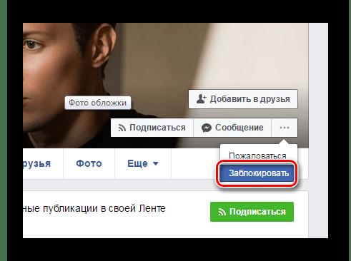 блокирование пользователя Facebook