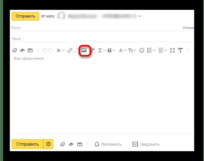 добавление изображения в яндекс почте