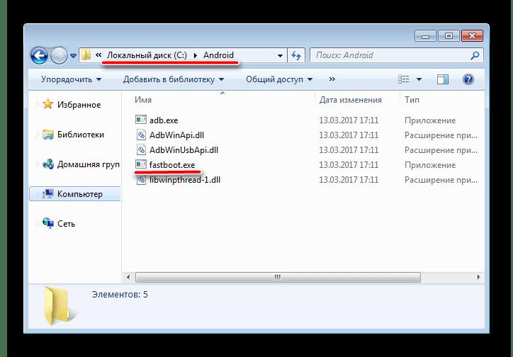 fastboot распакован на диск С