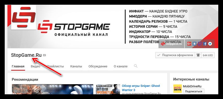главная страница канала на ютубе