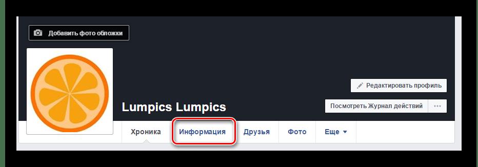 информация профиля Facebook