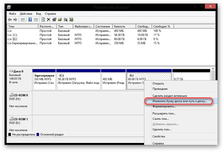 изменить букву диска в Windows 8
