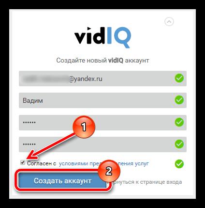 лицензионное соглашение и кнопка создать аккаунт в расширении vidiq