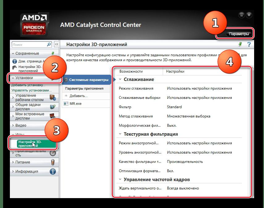 Как увеличить производительность видеокарты amd radeon