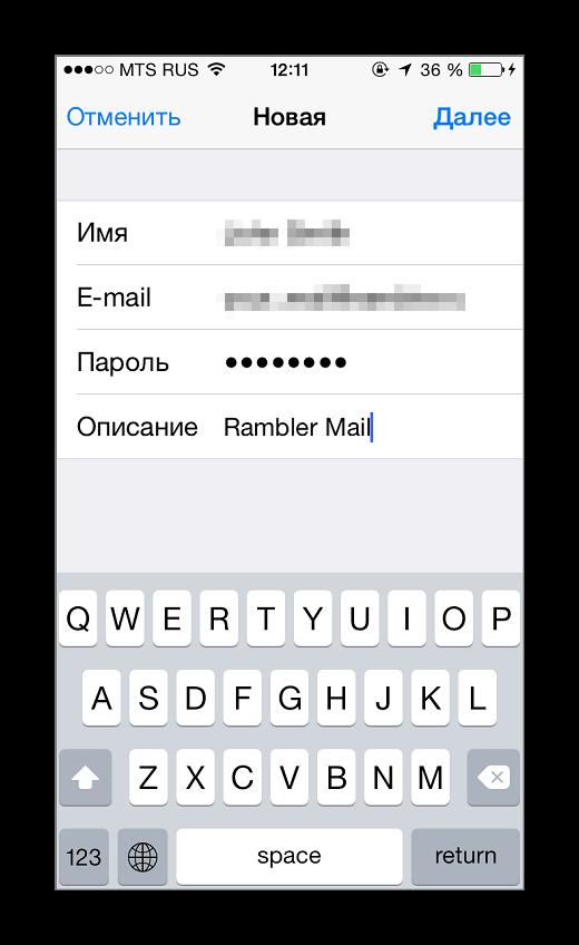 настройка данных учетной записи почты iphone