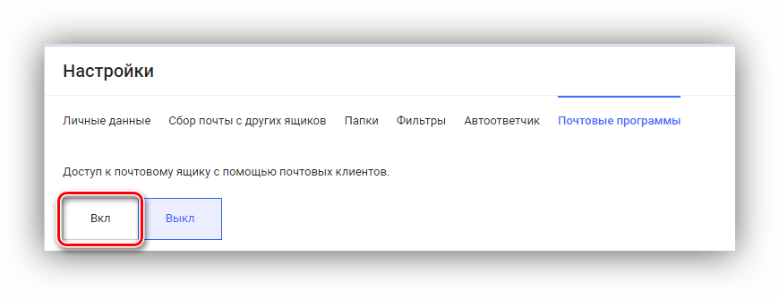 настройка доступа почтовых программ rambler почта