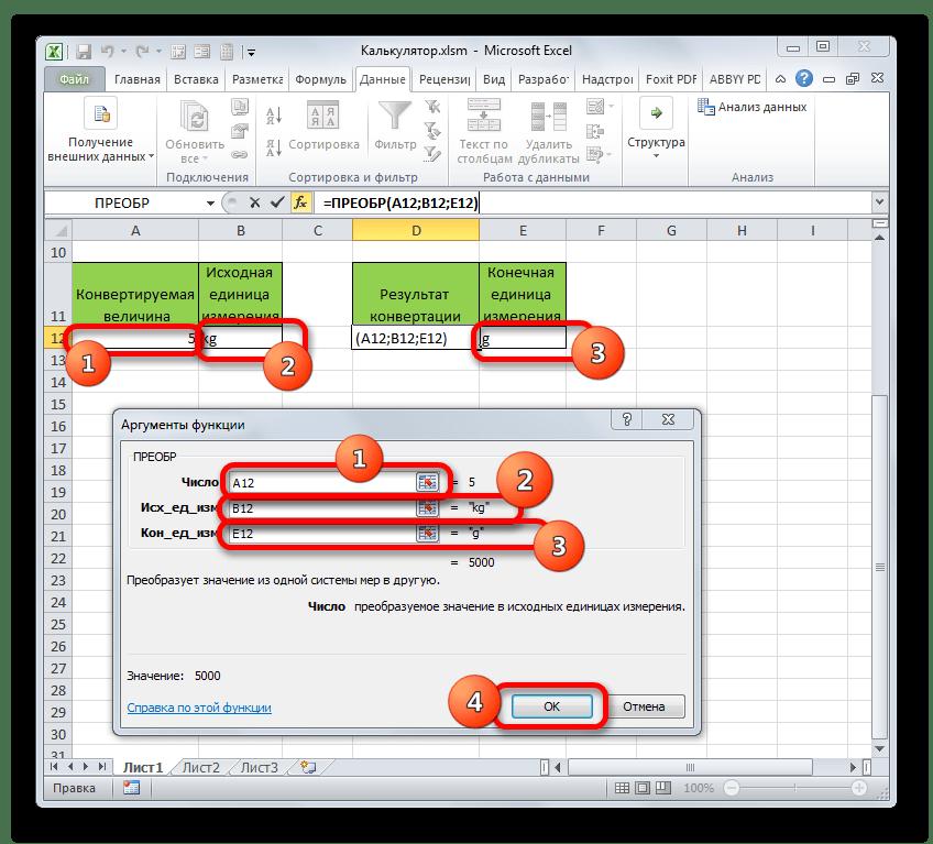 окно аргуметов функции ПРЕОБР в Microsoft Excel