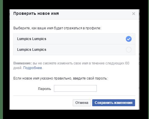 подтверждение изменений Facebook