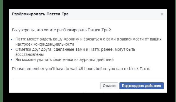 подтверждение разблокировки Facebook
