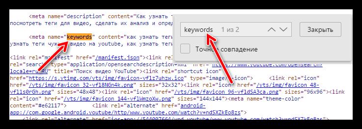 поиск по коду страницы в браузере на ютубе
