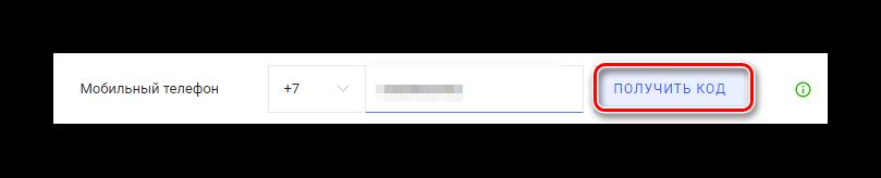 получение кода подтверждения Рамблер почты