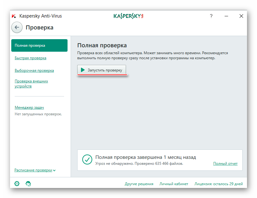 Проверка в Kaspersky