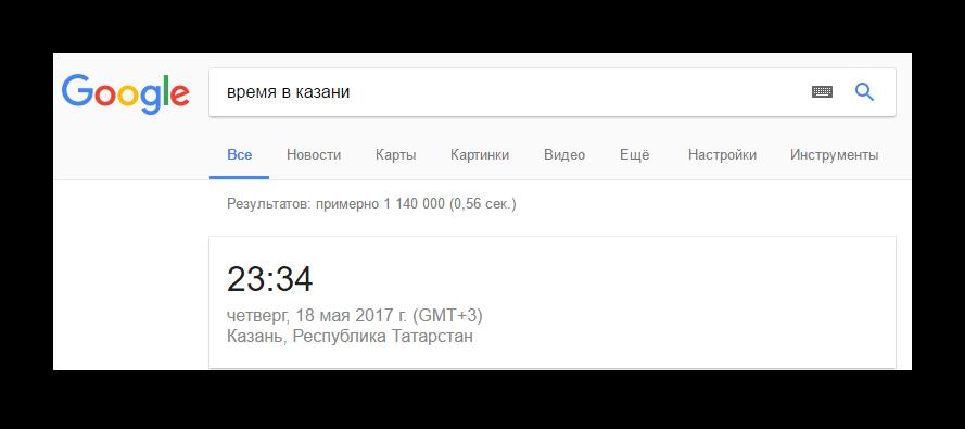 проверка времени через Гугл