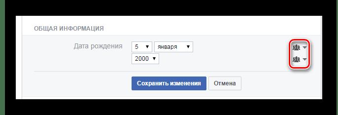 редактирование даты рождения Facebook 2