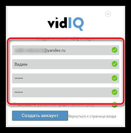 регистрационная форма vidiq vision