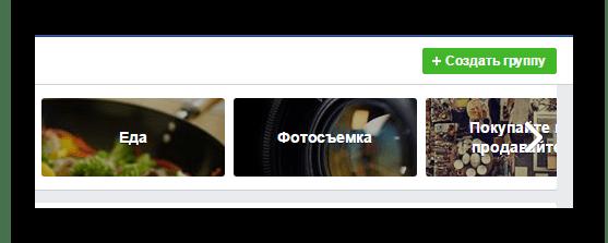 создать группу в facebook 2