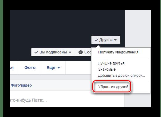 убрать из друзей Facebook