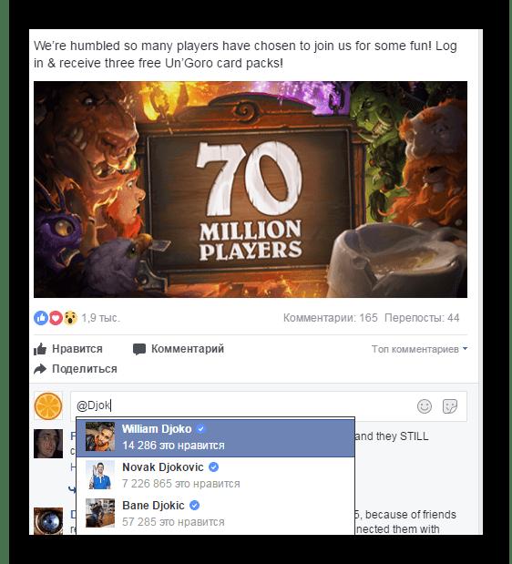 указать друга в комментариях Facebook