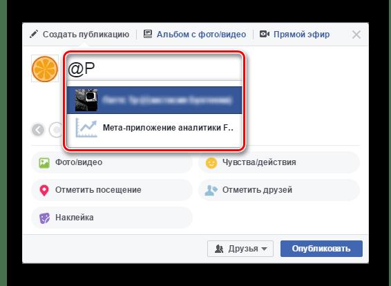 указать друга в посте Facebook