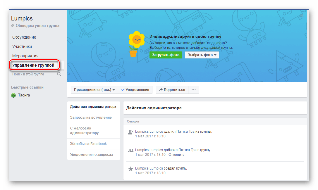 управление группой Facebook