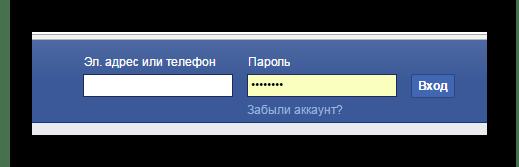 вход в Facebook
