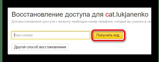 восстановление доступа через код на яндекс почте